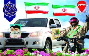 بزرگداشت  ۲۲ بهمن به صورت خودرویی و موتوری در بوشهر برگزار میشود