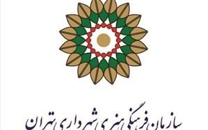 برنامههای روز قدس سازمان فرهنگی هنری شهرداری تهران اعلام شد