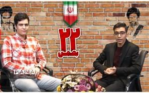 برگزاری ویژه برنامه «جشن انقلاب» به صورت مجازی با حضور رئیس کمیسیون ورزش و سلامت مجلس دانش آموزی در منطقه 14