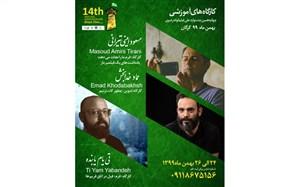 برگزاری آخرین دوره  کارگاههای آموزشی جشنواره ملی فیلم کوتاه رضوی