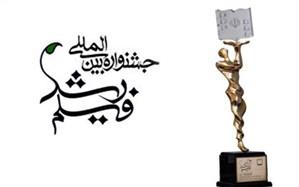 راهیابی یک اثر از شهرستان اسلامشهر به پنجاهمین دوره جشنواره بین المللی فیلم رشد