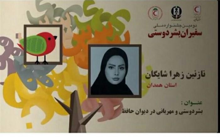 درخشش بانوی همدانی در جشنواره ملی سخنوری سفیران بشردوستی