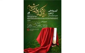 کتاب «لطفا مرا ببخش که دیوانه ات شدم» رونمایی میشود