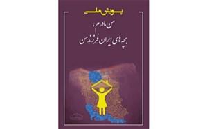 طرح آجر به آجر برای استفاده از ظرفیت مادران با عنوان پویش «من مادرم، بچه های ایران فرزند من» ابلاغ شد