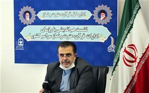 طرح ملی حفظ قرآن در دستورکار شوراهای آموزش و پرورش