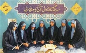 دانش آموزان البرزی رتبه اول مسابقات همخوانی قرآن کریم و مدیحه سرایی کشور را به دست آوردند