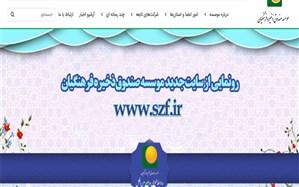 رونمایی از سایت جدید موسسه صندوق ذخیره فرهنگیان