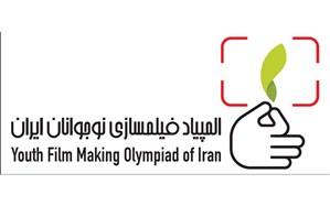 آموزش رایگان فیلمسازی به نوجوانان سراسر ایران