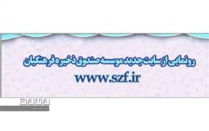 رونمایی از سایت جدید صندوق ذخیره فرهنگیان