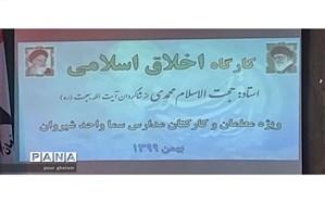 برگزاری کارگاه اخلاق اسلامی در مجتمع آموزشی و فرهنگی سما واحد شیروان