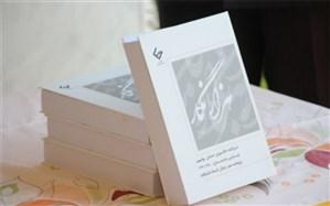 مراسم رونمایی از کتاب  استاد  حیدر عرفان برگزار شد