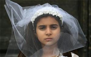 ازدواج دختران زیر 14سال؛ کاهش یا افزایش؟