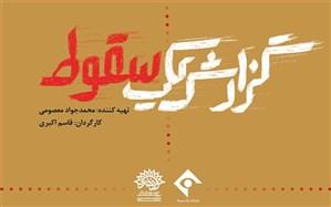 مستند «گزارش یک سقوط» رونمایی میشود