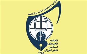 فعالیت ۲۸۰۰ دانش آموز نخبه گیلانی در اتحادیه انجمن های اسلامی