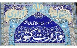 اعلام زمان و روش های الکترونیک ثبت نام از داوطلبان اولین میاندورهای یازدهمین دوره مجلس شورای اسلامی