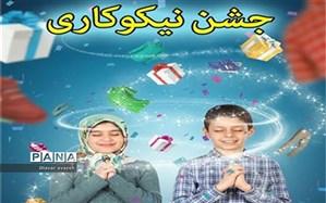 جشن نیکوکاری با رویکرد تامین پوشاک و ملزومات نوروزی دانش آموزان برگزار خواهد شد