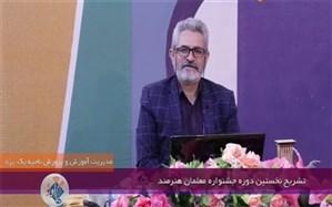 تشریح نخستین دوره جشنواره فرهنگی هنری معلمان هنرمند