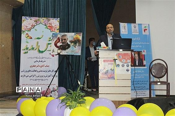 همایش تجلیل از فعالان حوزه تربیت بدنی و فعالیتهای ورزشی آموزش و پرورش استان بوشهر