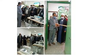 افتتاح کارگاه خیاطی هنرستان حضرت زینب(س) شهرقهستان