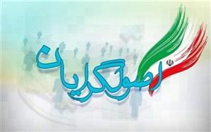 شورای وحدت اصولگرایان منتشر کرد؛ فهرست نامزدهای شورای شهر تهران