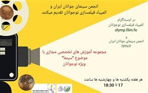 برنامه کارگاه های المپیاد فیلمسازی نوجوانان ایران در اسفند ۹۹ اعلام شد