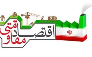 تقدیر معاون دادستان کل کشور از اعضای ستاد اقتصاد مقاومتی شهرستان اسلامشهر