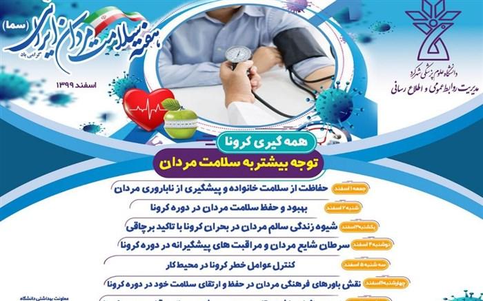 روزشمار هفته ملی سلامت مردان