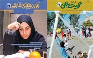 جدیدترین شماره نشریات رشد«آموزش زبانهای خارجی و تربیت بدنی» منتشر شد