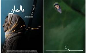 راهیابی ۲ مستند از مازندران به جشنواره فیلم رضوی