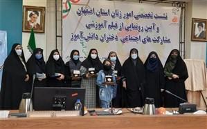 دانشآموزان برگزیده جشنواره فرهنگی هنری دختران امروز اصفهان تقدیر شدند