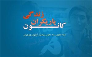 حمایتجویی اولویت اول کانون یاریگران زندگی شهرستانهای استان تهران