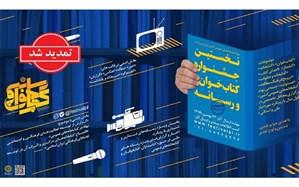 تمدید مهلت شرکت در اولین جشنواره «کتابخوان و رسانه» تا اول اردیبهشت ۱۴۰۰