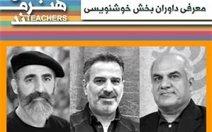معرفی داوران بخش خوشنویسی جشنواره معلمان هنرمند
