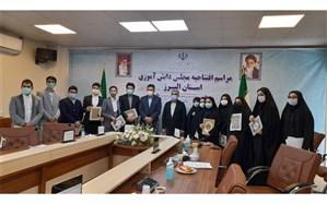 افتتاحیه مجلس دانش آموزی البرز برگزارشد
