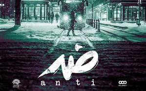 مستند سریالی «ضد» از امشب روی آنتن شبکه مستند