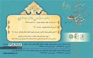 برگزاری سومین جشنواره داخلی موسیقی امیر جاهد در منطقه 14