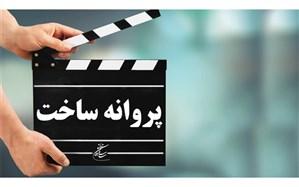 پروانه ساخت «شهرک» علی حضرتی صادر شد