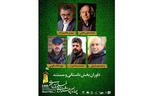 سینماگران مطرح داور جشنواره ملی فیلم کوتاه رضوی شدند
