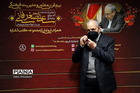 آیین تجلیل از نیم قرن خدمات آموزشی و فرهنگی علی اصغر فانی