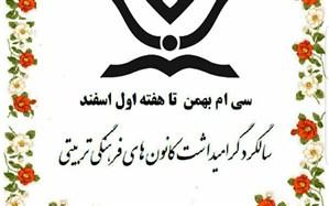 هفته گرامیداشت تاسیس کانونهای فرهنگی  و تربیتی در شهرستان امیدیه