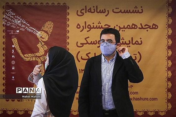 نشست خبری هجدهمین جشنواره نمایش عروسکی
