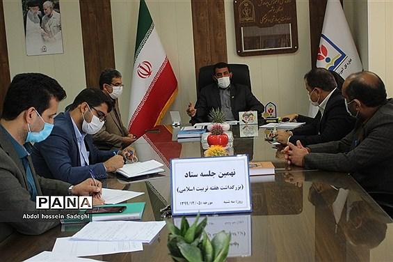 نهمین جلسه ستاد بزرگداشت هفته تربیت اسلامی آموزش و پرورش استان بوشهر