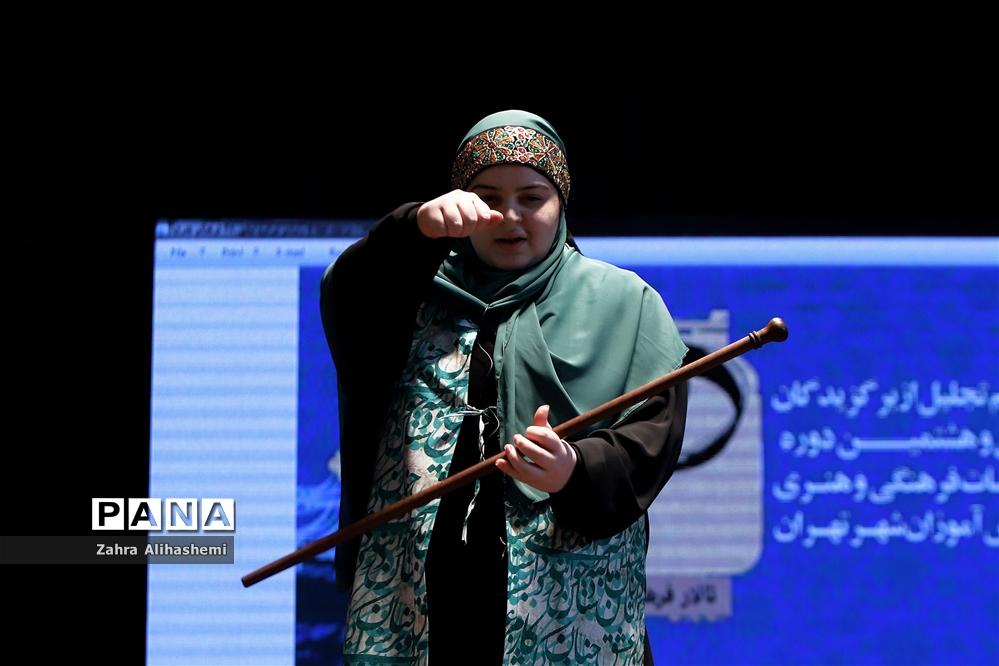 مراسم تجلیل از سی و هشتمین دوره مسابقات فرهنگی و هنری دانشآموزان شهر تهران