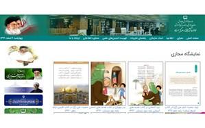 بازتاب محتوای مرتبط با سیره امام علی (علیهالسلام) در کتابهای درسی