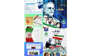 انتشار ماهنامه تصویری علمی، اجتماعی و فرهنگی عفاف در منطقه ۵ شهر تهران