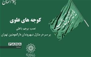 نصب پرچم «یاعلی» بر سر در منازل شهروندان دارالمومنین طهران در منطقه 14
