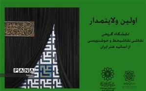 برگزاری نمایشگاه «اولین ولایتمدار » در فضای مجازی، منطقه 14