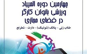 بانوی زنجانی رتبه برتر جشنواره ورزش کارگری شد