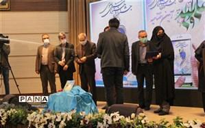اختتامیه جشنواره فرهنگی هنری علوی به میزبانی اصفهان برگزار شد