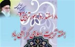 مسابقه بهترین خاطره من  از فعالیتهای پرورشی فرهنگیان شهرستان قرچک